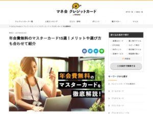 マネ会クレジットカード